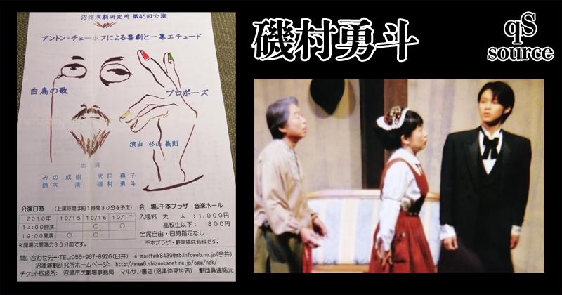 磯村勇斗 沼津演劇研究所 初舞台