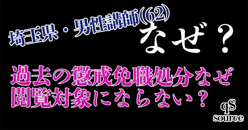 埼玉県の男性講師(62) 懲戒免職処分