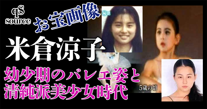 米倉涼子の幼少期と小中高お宝画像