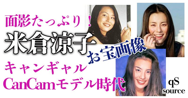 米倉涼子の若い頃・キャンギャル・キャンキャンモデル時代