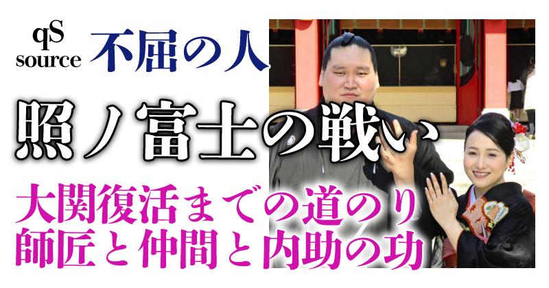 照ノ富士 異例の大関復活の道のり