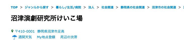 磯村勇斗 地元 沼津演劇研究所