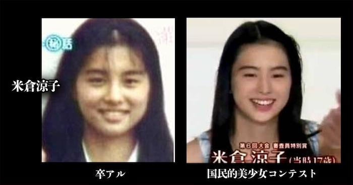 米倉涼子国民的美少女コンテスト10代