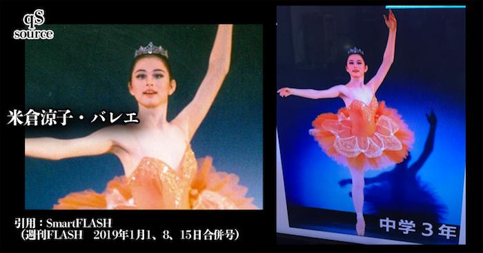 米倉涼子中学生の頃・バレエ