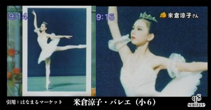 米倉涼子小学校6年生の頃・バレエ