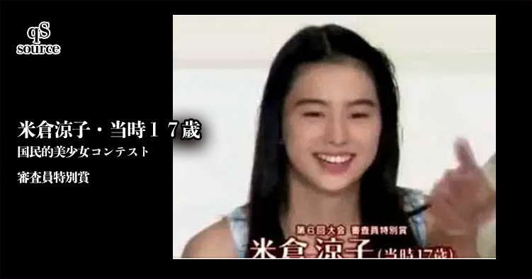 米倉涼子高校生の頃・美少女コンテスト