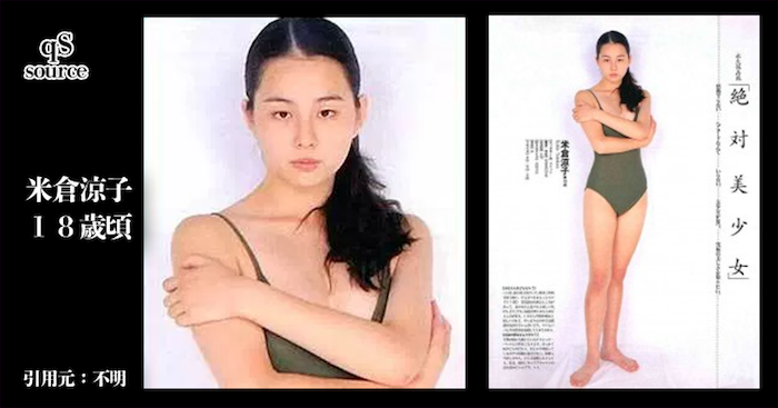 米倉涼子少女時代・デビュー直後