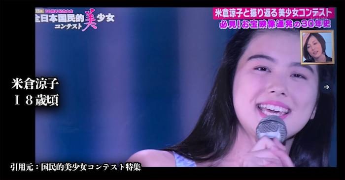 米倉涼子少女時代・美少女コンテスト