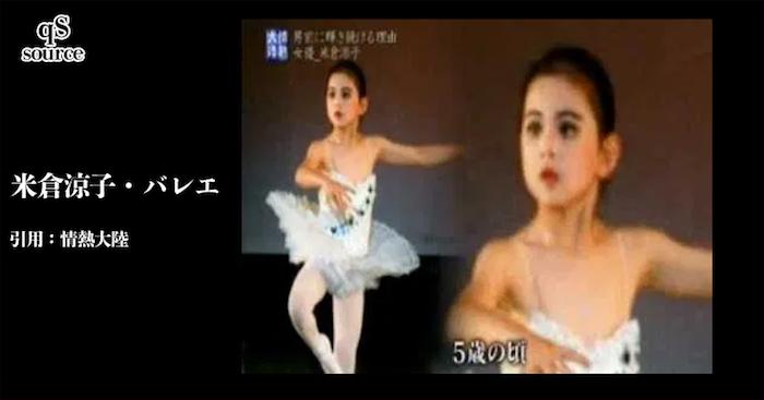 米倉涼子幼少期5歳の頃・バレエ