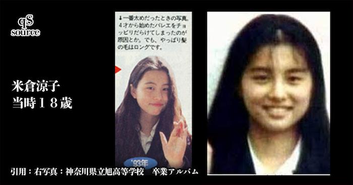 米倉涼子少女時代卒アル