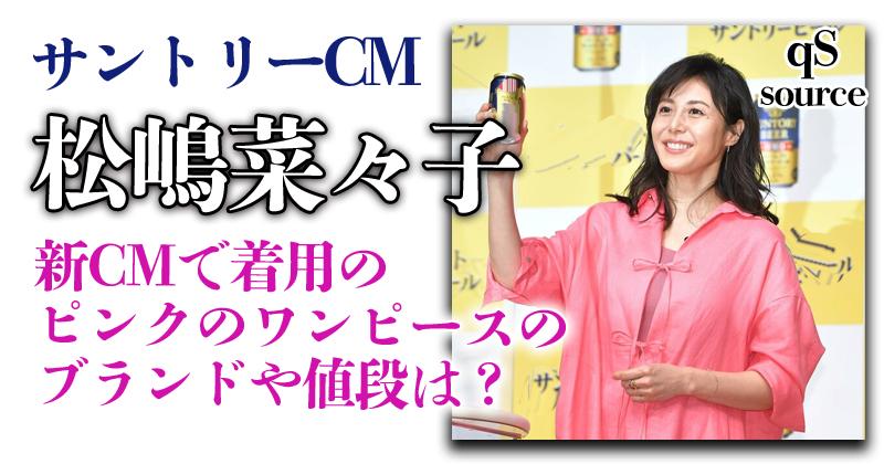 松嶋菜々子着用ピンクのワンピース特定