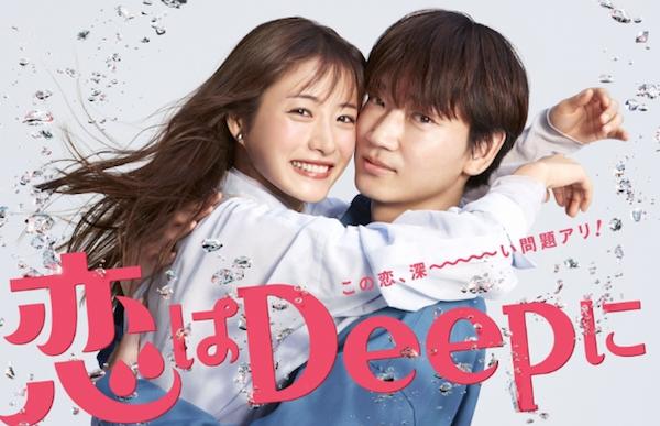 綾野剛の現在の顔「恋はdeepに」