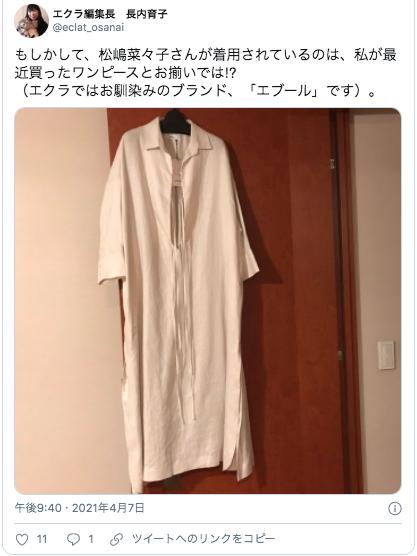 松嶋菜々子着用のワンピース
