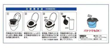 緊急簡易トイレ