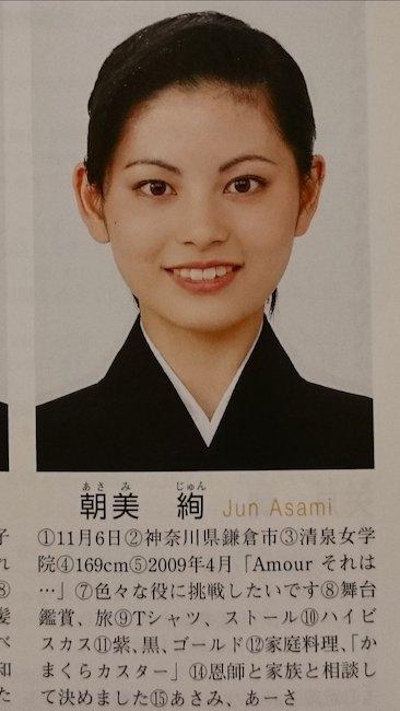 朝美絢 宝塚研修生時代