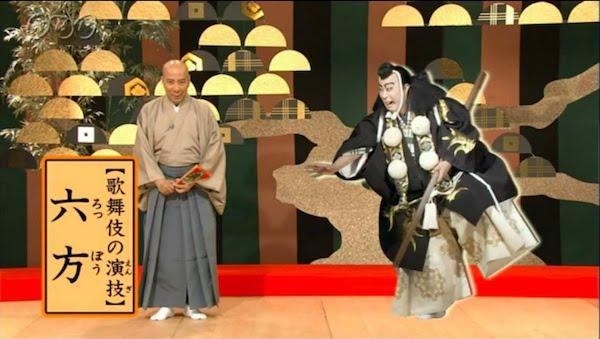 歌舞伎で笑いをとる