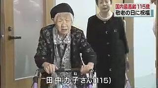 田中力子さん健康法