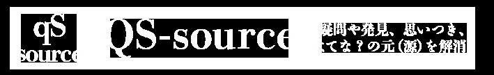 QS-SOURCE